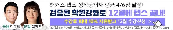 2019 12월 텝스 수강신청