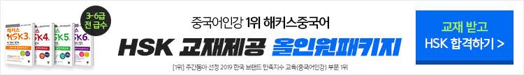 해커스 HSK 교재 적중 홍보 유튜브 이벤트