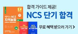 NCS 단기 합격