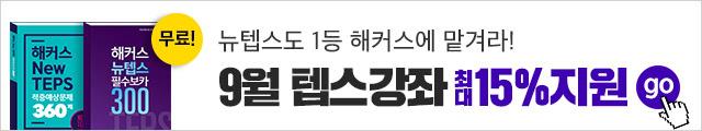 9월_텝스수강신청_2순위