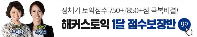 5월 토익 점수보장반
