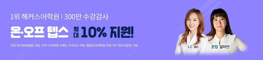 21년 2월 텝스 수강신청
