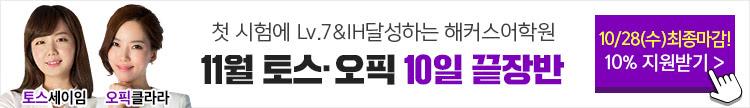 20년 11월 토스오픽 10일끝장반_ver4