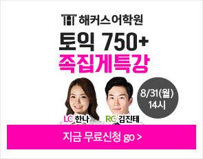토익 750+ 특강 소재