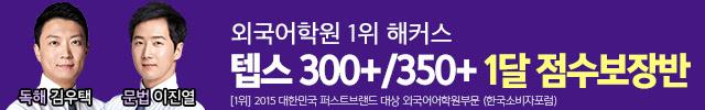 2019 12월 텝스 점수보장반