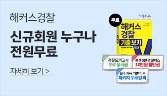 경찰 신규회원가입 페이지