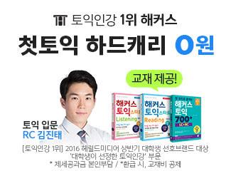 토익출첵이벤트_인강0원