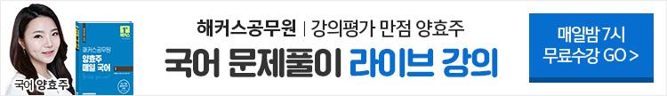 공무원 9급 앵콜 설명회