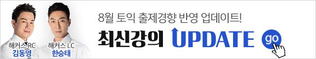 2월 최신인강_토익