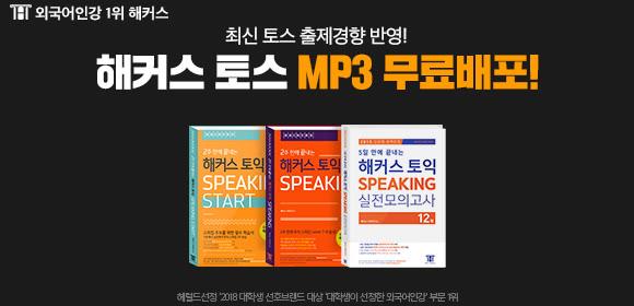 해커스 토익스피킹 MP3 무료배포☞