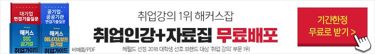 해커스잡 취업인강&자료집 무료배포