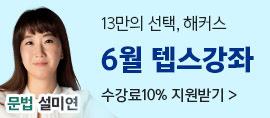 2019 6월 텝스 수강신청(415)