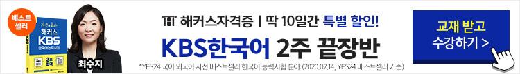 KBS한국어능력시험 2주 끝장반