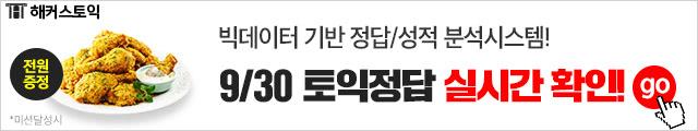 9/30 정답서비스_시험전
