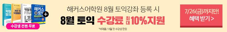 토익8월10%마감_26일까지노출