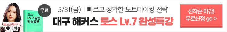 4/26(금) 대구 동성로 토익 특강