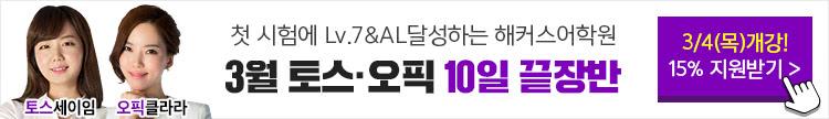 21년 3월 토스오픽 10일끝장반_ver6