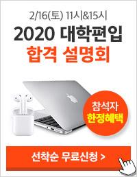 해커스편입 코엑스 설명회