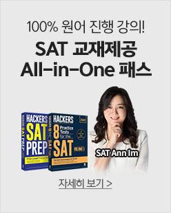SAT 교재제공 패스