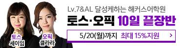 19년 6월 토스오픽 10일끝장반_ver1