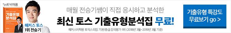최신 토스 기출유형분석집 무료!