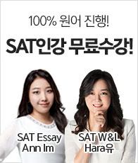 SAT인강수강권 무료배포