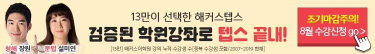 텝스 8월 수강신청