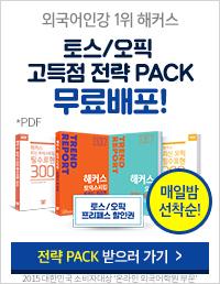 해커스인강 토스/오픽 신규 이벤트