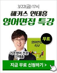 스피킹캠프&종합청취
