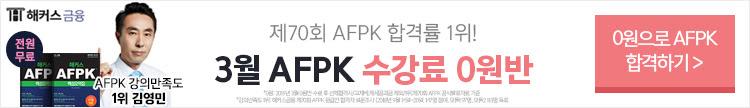 AFPK 수강료 0원반