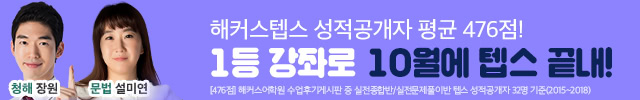 2019 10월 텝스 수강신청