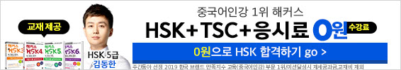 HSK+중국어회화 0원반