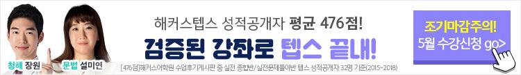 2019 5월 텝스 수강신청