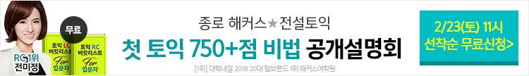 2/23(목) 종로캠퍼스 토익 입문설명회