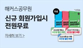 공무원 신규회원가입 페이지