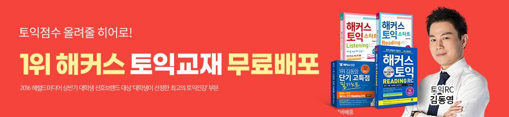 토익교재 무료배포