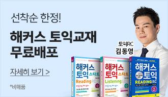 토익mp3 무료배포