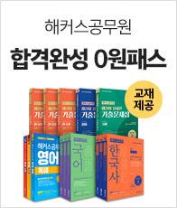 해커스공무원 합격완성0원 패스
