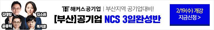 NCS 3일완성반
