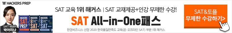 미국유학 대비 SAT인강+교재제공!