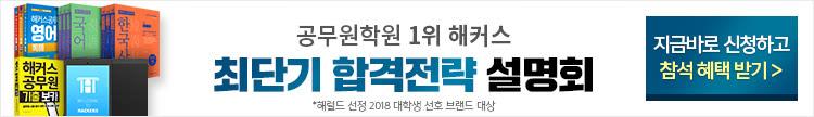 해커스공무원 8월 설명회