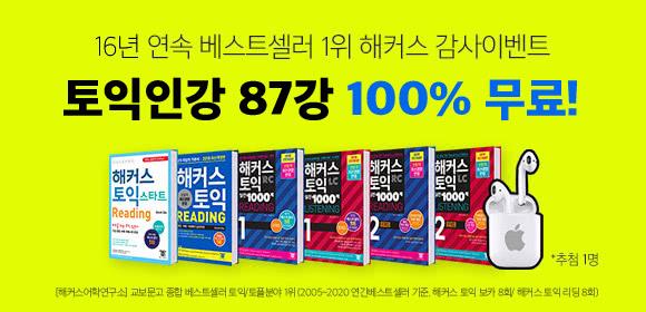 최신토익 무료강의 보고, 에어팟 득템★