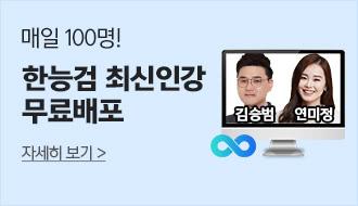 한국사 무료배포