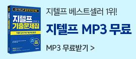 교재메인우측배너(지텔프MP3무료)