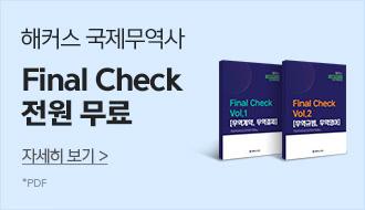 국제무역사 Final Check