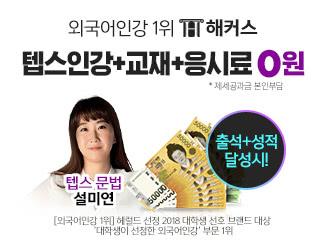 텝스인강+교재+응시료 0원 무제한패스
