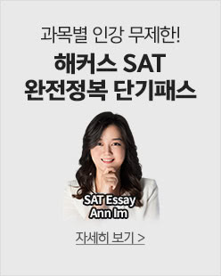 SAT 단기패스