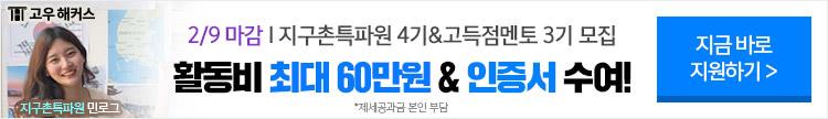 고우해커스 지구촌특파원 3기&고득점멘토 2기 모집