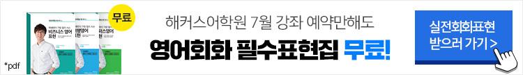 1/28(월) 종합청취 특강