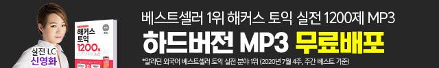 토익기출보카 영국호주발음 mp3 무료배포